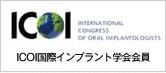 ICO国際インプラント学会会員