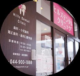 小田急・小田原線「向ヶ丘遊園」駅より徒歩3分